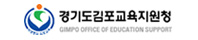 경기도김포교육지원청 GIMPO OFFICE OF EDUCATION SUPPORT